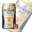 【お酒】【応募シール付】サントリー ザプレミアムモルツ 缶350ml×24本入【同サイズ製品2ケースまで1送料です】