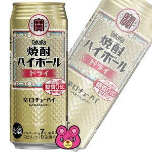 【お酒】 宝酒造 焼酎ハイボール ドライ 缶 500ml×24本入 【同サイズ製品2ケースまで1送料です】