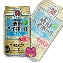 【お酒】 宝酒造 焼酎ハイボールライム 缶 350ml×24本入 【同サイズ製品2ケースまで1送料です】