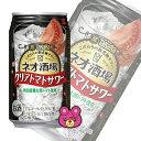 【お酒】宝酒造TaKaRaネオ酒場サワークリアトマトサワー缶350ml×24本入