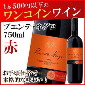 【お酒】 プエンテネグロ 赤 750ml 【同...の紹介画像2