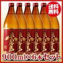 【お酒】【送料無料】【6本セット】霧島酒造 赤霧島 900ml【×6本】〔ケース発送商品です〕[他商