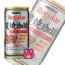 サンガリア レギュラー炭焼珈琲 缶 190g×30本入(コーヒー)