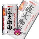 サンガリア直火珈琲糖類ゼロ缶185g×30本入(コーヒー)