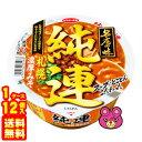 【1ケース】 サンヨー食品 サッポロ一番 名店の味 純連 札幌濃厚みそ 135g×12個入 【北海道 沖縄 離島配送不可】