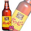 ホッピービバレッジ ホッピー330〔ノンアルコールビールテイスト飲料〕 瓶330ml×24本入
