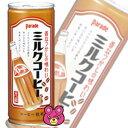 宝積飲料 プリオブレンデックスパレードミルクコーヒー 缶245g×30本入 【北海道・沖縄・離島配送不可】