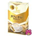 【同種類商品3ケースまで1送料】キーコーヒー カフェ・オ・レ 贅沢仕立て 10本入×24箱【同種類商品以外同梱不可】
