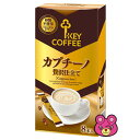 【同種類商品3ケースまで1送料】キーコーヒー カプチーノ 贅沢仕立て 8本入×24箱【同種類商品以外同梱不可】