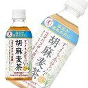 サントリー胡麻麦茶【特定保健用食品】 PET350ml×24本入