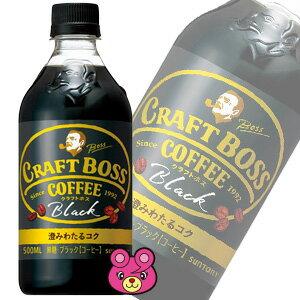 サントリー BOSS クラフトボス ブラック PET 500ml×24本入 ボス