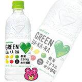 サントリー GREEN DA・KA・RA PET 540ml×24本入 〔冷凍兼用ボトル〕 グリーンダカラ