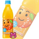 【1ケース】 サントリー なっちゃん オレンジ PET 425ml×24本入 冷凍兼用ボトル 【北海道・沖縄・離島配送不可】