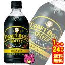 【1ケース】 サントリー BOSS クラフトボス ブラック PET 500ml×24本入 ボス 【北海道・沖縄・離島配送不可】