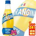 【1ケース】 サントリー オランジーナ PET 420ml×24本入 【北海道・沖縄・離島配送不可】