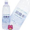 友桝飲料 クラブソーダ〔炭酸水〕PET1L〔1000ml〕×15本入】