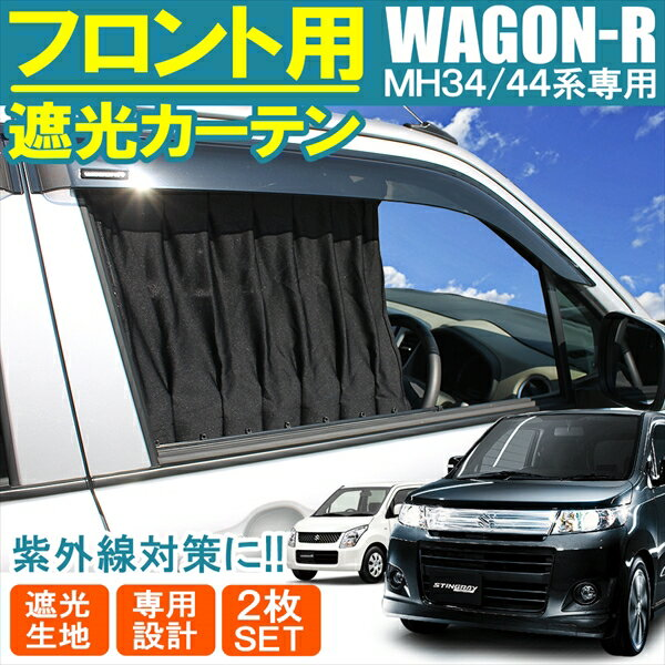 Curtains Ideas car interior curtains : mrkikaku | Rakuten Global Market: Wagon R MH34S blackout front ...
