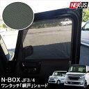 新型NBOX N-BOXカスタム JF3 内装 JF4 パーツ メッシュサンシェード アクセサリー 6Pセット メッシュ...