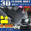 N BOX N-BOX NBOXカスタム ドレスアップ 3D フロアマット 3P セット VALFEE製 FM3 内装パーツ 内装 カスタム パーツ 防水 立体
