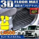 タント タントカスタム LA600 3D フロアマット ラゲッジマット トランクマット 4P VALFEE製 FM3 内装 パーツ 立体 防水