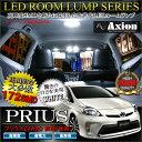 プリウス 30 30系 前期 後期 LED ルームランプ 172灯 ホワイト 内装パーツ 内装 パーツ 車中泊 カスタム 室内灯