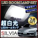 シルビア S14 S15 LEDルームランプ 42灯 D 9SMD 3×3 B 24SMD 組み合わせ 日産 NISSAN 白 ホワイト 純正交換 小物 カスタム 部品 アクセサリー パーツ 汎用