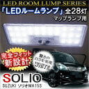 ソリオ MA15S LEDルームランプ 28灯 白 ホワイト SMD スズキ SUZUKI SOLIO カスタム パーツ アクセサリー