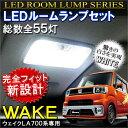 ウェイク LA700S LA710S LEDルームランプ 55灯 5P 3chip SMD DAIHATSU WAKE 純正交換 パーツ ライト 電球 室内灯 照明 ランプ 光 カーアクセサリーカスタム