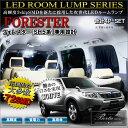 【ネコポス】 フォレスター SH5 LED ルームランプ 3chip 72灯 SMD ホワイト 内装パーツ 車中泊 カスタム