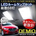 デミオ DJ3 DJ5 LEDルームランプ 68灯 ホワイト 純正交換 MAZDA DEMIO ランプ ライト 電球 パーツ アクセサリー カスタム 内装