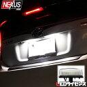 プリウス30系 LEDライセンスランプ ナンバー灯 ホワイト 専用設計 バルブ ランプ カスタム パーツ ドレスアップ トヨタ