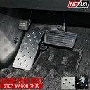 ステップワゴン RK RK1 RK5 アルミ フットレスト ペダル カバー ブラック シルバー アルマイト仕上げ スパーダ対応 STEPWGN RK 内装 フロアマット パーツ カスタム 部品 メール便発送 10P03Dec16