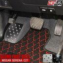 新型 セレナ C27 フットレスト ペダルカバー シルバー ブラック 内装 インテリア カスタム パーツ ドレスアップ メール便のみ送料無料 10P03Dec16