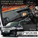 ステップワゴン RK ダッシュマット ダッシュボードマット ブラック 黒 車中泊 グッズ マット 車 スペースクッション スパーダ SPADA RK1 RK2 RK5 RK6 カスタム パーツ 前期 後期