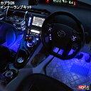 トヨタ プリウス30系 前期 後期 LED フットライト フットランプ キット ルームランプ インナーランプ イルミネーション カスタムパーツ ドレスアップ 間接照明 G 039 S ZVW30 ZVW35 【ネコポス】 予約