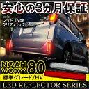 ノア80系 ヴォクシー80系 前期 後期 LED リフレクター レッド クリアバック ハイブリッド 反射板 ブレーキランプ テールランプ カスタム パーツ バックランプ VOXY NOAH ドレスアップ アクセサリー ボクシー80系 リアバンパーリフレクター