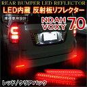 ノア ヴォクシー 70 ZRR70 ZRR75 LEDリフレクター テールライト レッド クリア カスタム パーツ アクセサリー 前期 後期 煌 10P03Dec16