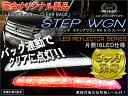 ステップワゴン RK5 RK6 スパーダ LED リフレクター テールランプ クリアバック 純正交換 防水 ホンダ STEPWGN 外装 リア テール ブレーキランプ 反射板 バンパー パーツ カスタム