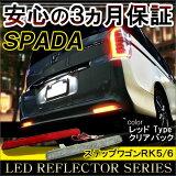 ステップワゴン RK RK5 RK6 スパーダ LEDリフレクター レッド クリア 反射板機能付 純正交換 防水 ホンダ 外装 リア テールライト SPADA リアフォグ バックラ