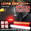 スペーシア カスタム LEDリフレクター レッド クリアバック 反射板 ブレーキランプ ストップランプ テールライト アクセサリー パーツ AS-1-1