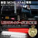 新型 ムーヴ カスタム LA100 LA110 後期 LEDリフレクター レッド クリアバック 選択可能 反射板 ブレーキランプ テールランプ パーツ リアバンパーリフレクター