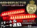 タントカスタム L350S タント L350S LED リフレクター テールランプ レッドタイプ ブレーキランプ パーツ カスタム