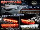 エリシオン RR LEDリフレクター レッド クリアバック 反射板 RR1 RR2 RR3 RR4 外装パーツ リア テール ブレーキランプ カスタム パーツ 反射