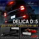 三菱 デリカ D5 LEDリフレクター LEDハイマウントストップランプ 反射板 ブレーキランプ テールライト レッド クリアバック 前期 後期 ローデスト パーツ カスタム アクセサリー リアバンパーリフレクター