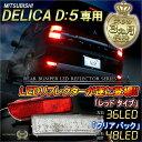 デリカ D5 LED リフレクター レッド クリアバック 片側24灯 反射板 ブレーキランプ テールランプ バック連動 カスタム パーツ リア テール
