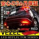 ヴェゼル LED リフレクター レッド ブレーキランプ テールランプ 反射板 テールライト リア 外装パーツ カスタム パーツ VEZEL