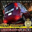 タンク ルーミー LEDリフレクター レッド クリア 反射 ブレーキランプ ストップランプ テールランプ カスタム パーツ カーアクセサリー