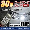 楽天NEXUS Japan ネクサスジャパンステップワゴン RP スパーダ対応 LEDコーナリングランプ H8 30W 650ルーメン 2個セット OSRAM製 RP4 RP3 カスタム パーツ【セール】