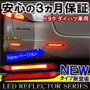 LEDリフレクター ライトバー搭載 テールランプ バックライト ドレスアップ カスタム レッド ノア ヴォクシー70系 ムーヴLA150s LA160S ハリアー60系 ヴェルファイア アルファード30系 ヴェルファイア アルファード20系 レクサス クラウン リアバンパーリフレクター パーツ