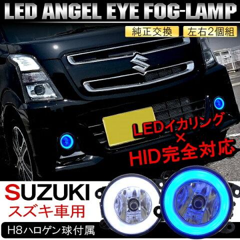 【一部予約】LED ファイバーリング フォグランプ イカリングフォグランプ 防水 プロジェクター スズキ 汎用 イカリング